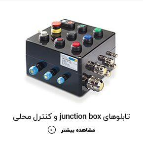 تابلوهای junction boc و کنترل محلی-min