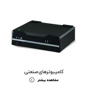 کامپیوترهای صنعتی-min